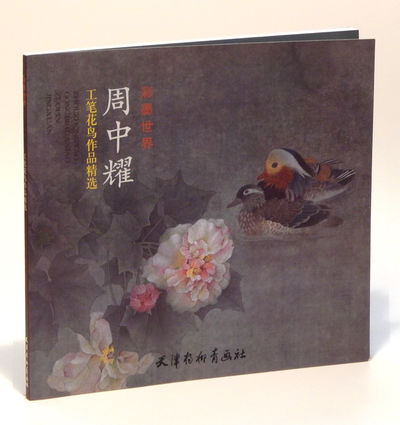 Image for Selected Works of Flower and Bird Paintings by Zhou Zhongyao (Chinese edition)