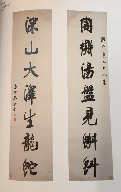 Image for Later Chinese Painting and Calligraphy, 1800 to 1950 (3 vol set)